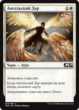 Ангельский Дар (Angelic Gift)