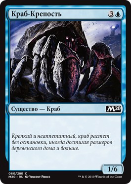 Краб-Крепость (Fortress Crab)