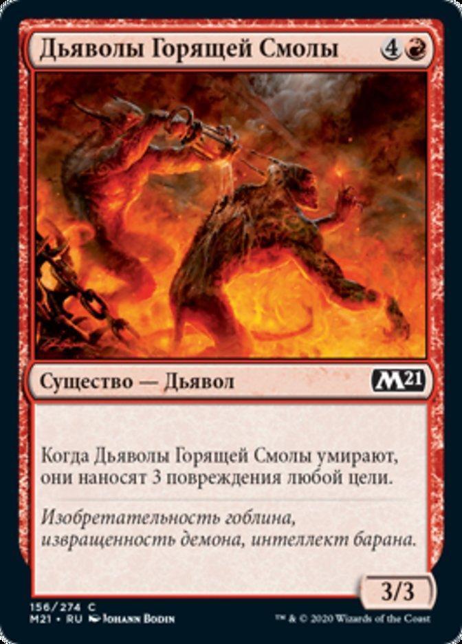 Дьяволы Горящей Смолы (Pitchburn Devils)