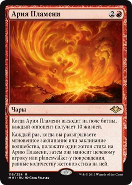 Ария Пламени (Aria of Flame)