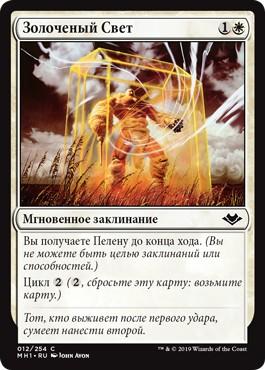 Gilded Light (rus)