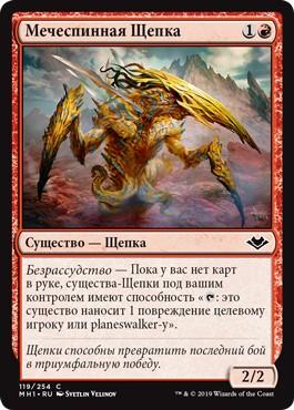 Bladeback Sliver (rus)
