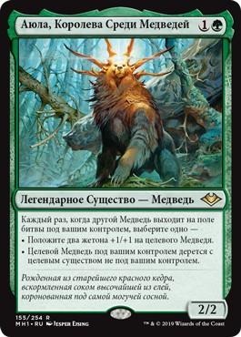 Аюла, Королева Среди Медведей (Ayula, Queen Among Bears)
