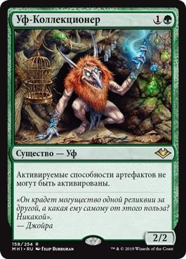 Collector Ouphe (rus)