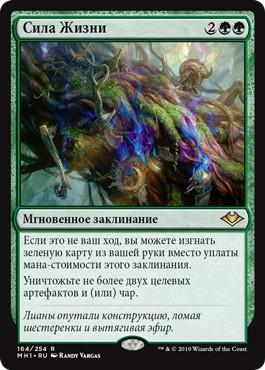 Force of Vigor (rus)