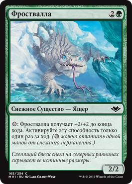 Frostwalla (rus)