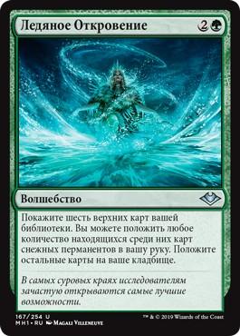 Glacial Revelation (rus)