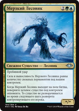 Abominable Treefolk (rus)