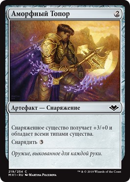 Аморфный Топор (Amorphous Axe)
