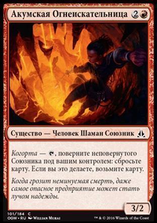 Акумская Огнеискательница (Akoum Flameseeker)