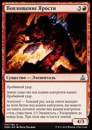 Воплощение Ярости (Embodiment of Fury)