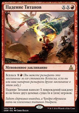 Падение Титанов (Fall of the Titans)