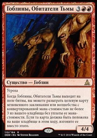 Гоблины, Обитатели Тьмы (Goblin Dark-Dwellers)