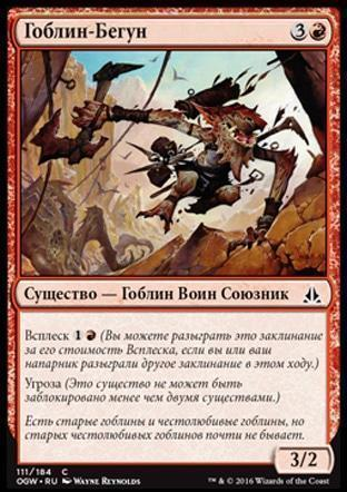 Гоблин-Бегун (Goblin Freerunner)