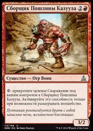Сборщик Пошлины Казуула (Kazuul's Toll Collector)