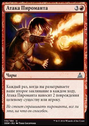 Атака Пироманта (Pyromancer's Assault)