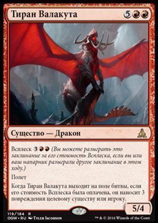 Тиран Валакута (Tyrant of Valakut)