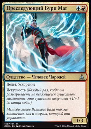Преследующий Бури Маг (Stormchaser Mage)