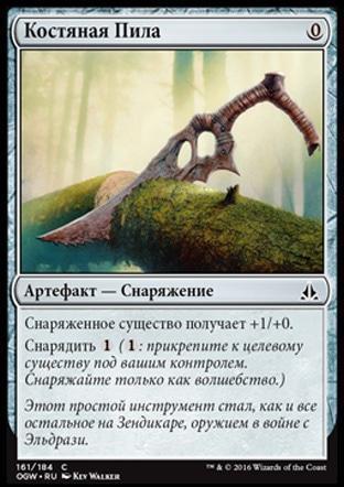 Костяная Пила (Bone Saw)