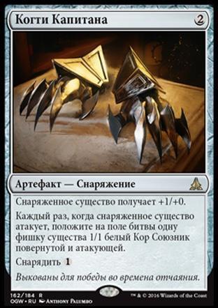 Когти Капитана (Captain's Claws)