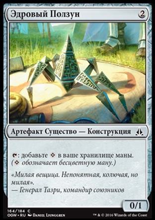Эдровый Ползун (Hedron Crawler)