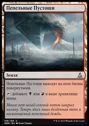Пепельные Пустоши (Cinder Barrens)