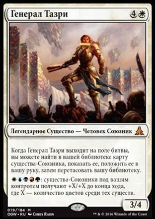 Генерал Тазри (General Tazri)