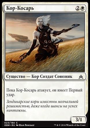 Кор-Косарь (Kor Scythemaster)