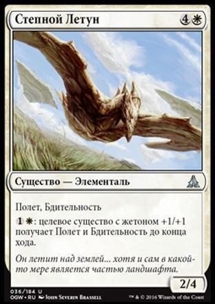 Степной Летун (Steppe Glider)