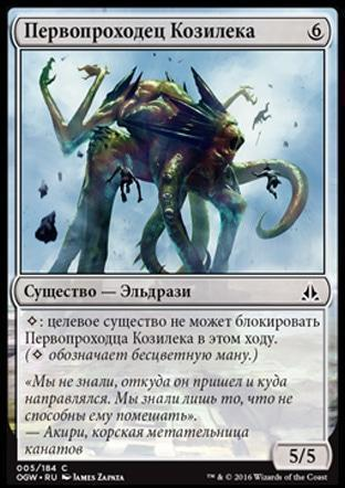 Первопроходец Козилека (Kozilek's Pathfinder)