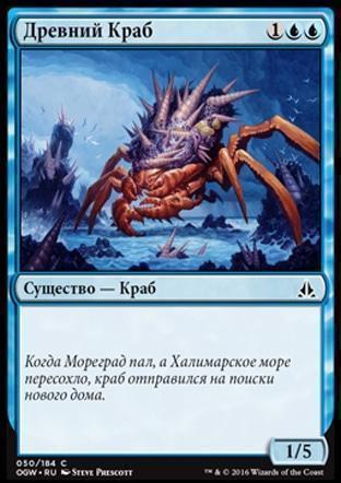 Древний Краб (Ancient Crab)