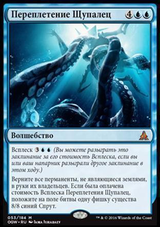 Переплетение Щупалец (Crush of Tentacles)