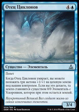 Отец Циклонов (Cyclone Sire)