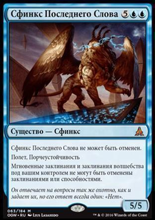 Сфинкс Последнего Слова (Sphinx of the Final Word)