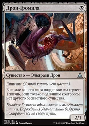 Дрон-Громила (Reaver Drone)