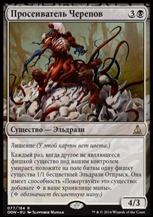 Просеиватель Черепов (Sifter of Skulls)
