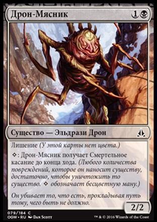 Дрон-Мясник (Slaughter Drone)