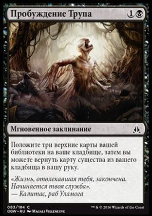Пробуждение Трупа (Corpse Churn)
