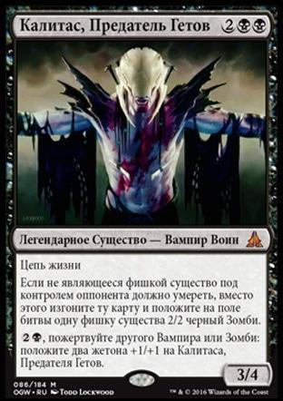 Калитас, Предатель Гетов (Kalitas, Traitor of Ghet)