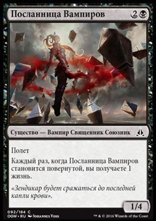 Посланница Вампиров (Vampire Envoy)