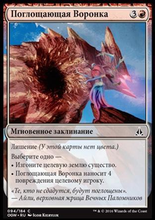 Поглощающая Воронка (Consuming Sinkhole)
