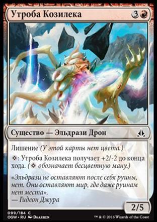 Утроба Козилека (Maw of Kozilek)