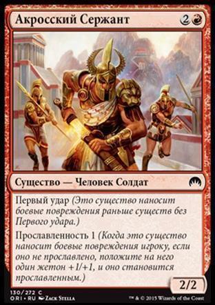 Акросский Сержант (Akroan Sergeant)