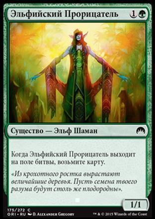 Эльфийский Прорицатель (Elvish Visionary)