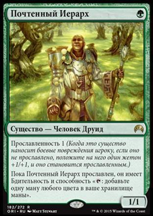 Почтенный Иерарх (Honored Hierarch)