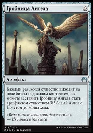 Гробница Ангела (Angel's Tomb)