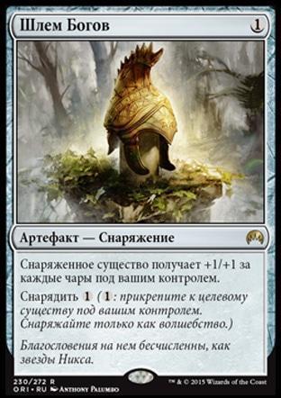 Шлем Богов (Helm of the Gods)