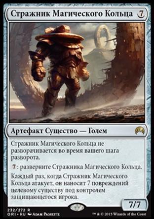 Стражник Магического Кольца (Mage-Ring Responder)