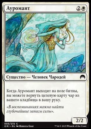 Ауромант (Auramancer)