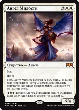 Angel of Grace (rus)